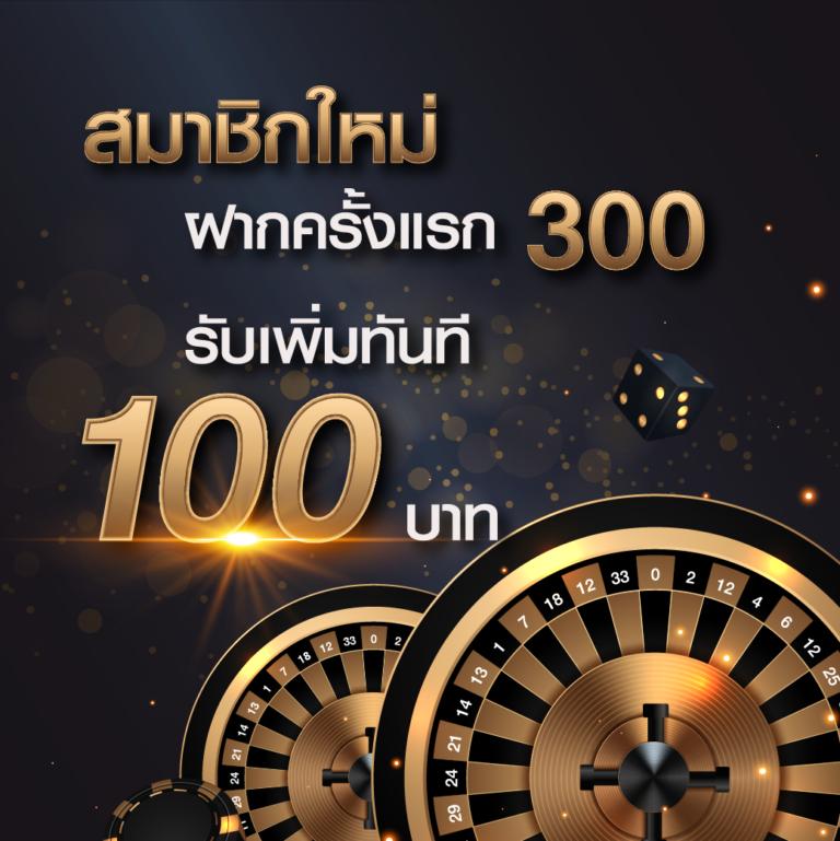 สมาชิกใหม่รับ 100